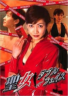 聖女 ダブルフェイス [DVD]