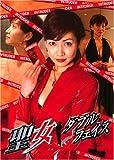 聖女 ダブルフェイス[DVD]