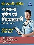 Samanya Nursing Avum Midwifary Pravesh Pariksha 2020