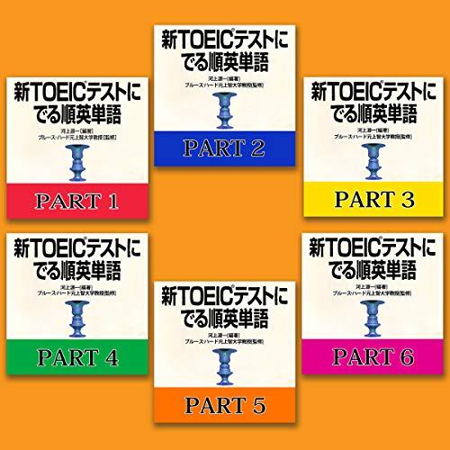 『新TOEICテストにでる順 英単語 6本セット』のカバーアート