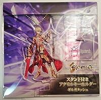 フェイト エクステラ Fate/EXTELLA MUSEUM 池袋 スタンド付アクリルキーホルダー ギルガメッシュ