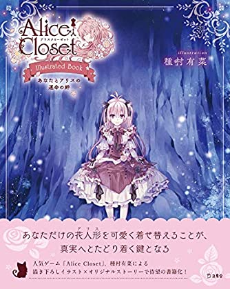 Alice Closet Illustrated Book あなたとアリスの運命の絆 (立東舎)