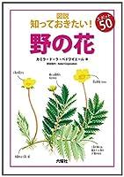 図説 知っておきたい!スポット50 野の花 (RIKUYOSHA Children & YA Books)