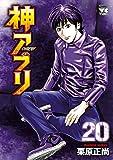 神アプリ 20 (ヤングチャンピオン・コミックス)