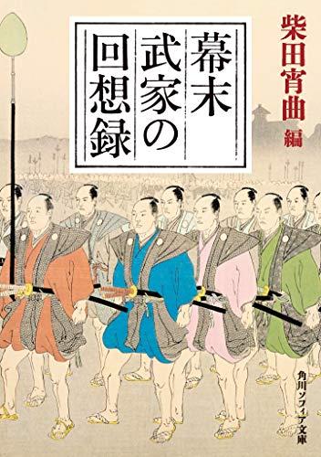 幕末武家の回想録 (角川ソフィア文庫)の詳細を見る