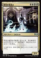MTG マジック:ザ・ギャザリング 聖堂の鐘憑き(アンコモン) ラヴニカの献身(RNA-156)   日本語版 クリーチャー 多色