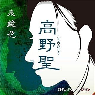 『高野聖』のカバーアート