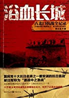 The Tragic Battle on the Great Wall (Full Record of the Battle of Gubeikoou)