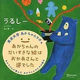うるしー (あかちゃん学絵本) 0~2歳児向け 絵本