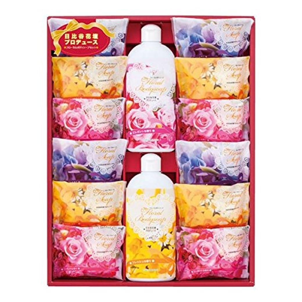 アレンジ甘やかすスモッグフローラルボディソープセット日比谷花壇プロデュース HFB-30 ds-1628643