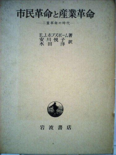 市民革命と産業革命―二重革命の時代 (1968年)