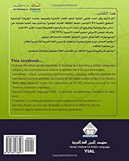 As-Salaamu 'Alaykum textbook part four: Textbook for learning & teaching Arabic as a foreign language