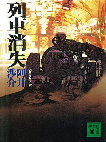 列車消失 (講談社文庫) | 阿井渉介 | 日本の小説・文芸 | Kindleストア ...