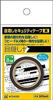 ヒサゴ 目隠しセキュリティテープ 8mm 黒 OP2445