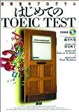 はじめてのTOEIC TEST―短期集中プログラム (<CD+テキスト>)