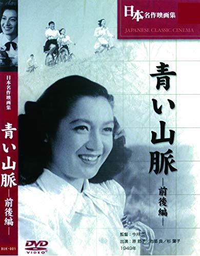 青い山脈 BUK-001 [DVD]