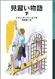 見習い物語 下 (岩波少年文庫)