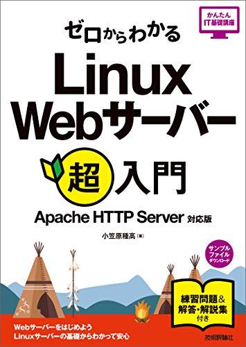 ゼロからわかる Linux Webサーバー超入門[Apache HTTP Server対応版] かんたんIT基礎講座