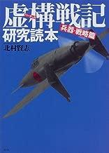 虚構(バーチャル)戦記研究読本 兵器・戦略篇