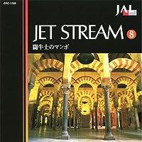 ジェットストリーム 8 闘牛士のマンボ 城達也ナレーション 16CD-058