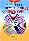 基本情報技術者試験ステップアップ 4 COBOL