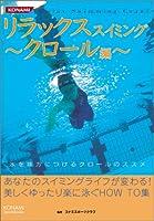 リラックススイミング クロール編 (KONAMI Sports Books)