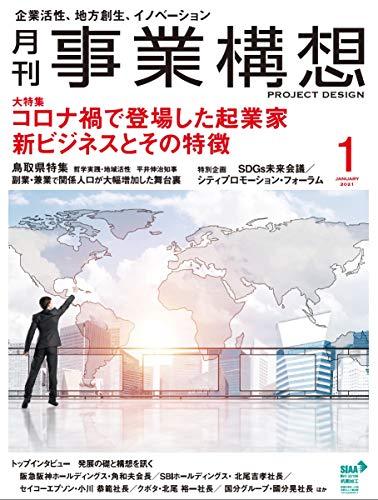 月刊事業構想2021年1月号