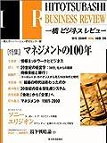 一橋ビジネスレビュー (48巻3号(2000年WIN.))