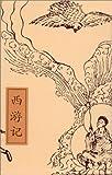 Wu Cheng'en - La Pérégrination vers l'Ouest, coffret 2 volumes