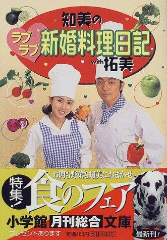 ラブラブ知美の新婚料理日記 (小学館文庫)