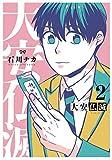 大安仏滅 (2) 【電子限定おまけ付き】 (バーズコミックス)