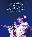 岩佐美咲コンサート2018~演歌で伝える未来のカタチ~(Blu-ray) image