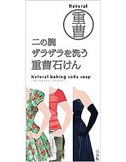 ペリカン石鹸 ニの腕を洗う重曹石鹸 135グラム (x 1)