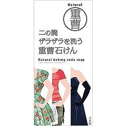 【目指せツルツル肌】ペリカン石鹸/二の腕を洗う重曹石鹸