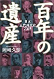 百年の遺産―日本の近代外交史73話