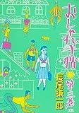 おしゃれ手帖 3 (ヤングサンデーコミックス)