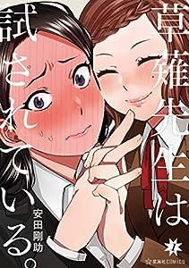 草薙先生は試されている。(1) (星海社コミックス)