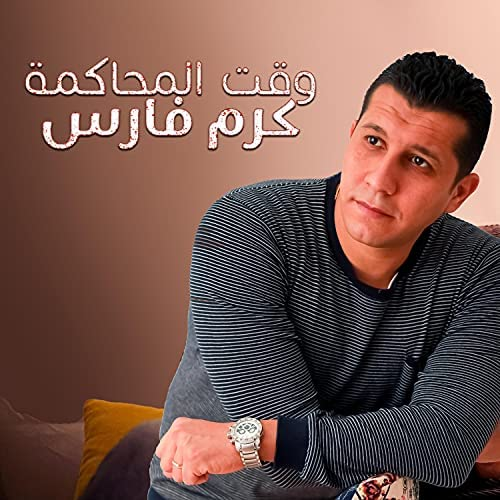 كرم فارس - Karam Fares