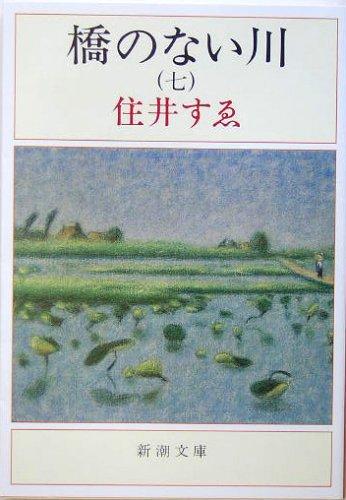 橋のない川(七) (新潮文庫)の詳細を見る