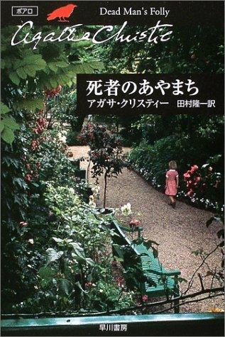 死者のあやまち (ハヤカワ文庫―クリスティー文庫)の詳細を見る