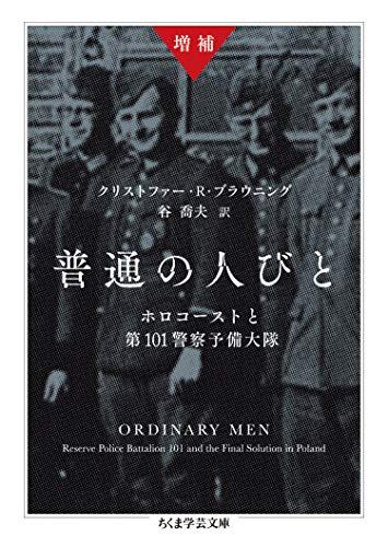 増補 普通の人びと ──ホロコーストと第101警察予備大隊 (ちくま学芸文庫)