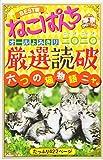 ねこぱんち厳選読破 二〇二〇 (にゃんCOMI廉価版コミック)