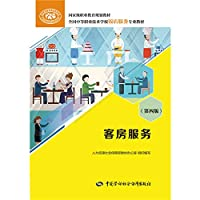 Room service (Fourth Edition)(Chinese Edition)