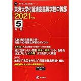 東海大学付属浦安高等学校中等部 2021年度 【過去問5年分】 (中学別 入試問題シリーズP6)