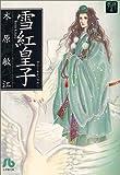 雪紅皇子 (小学館文庫―夢の碑)