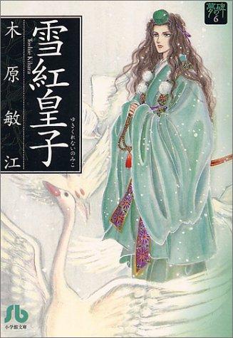 雪紅皇子 (小学館文庫―夢の碑)の詳細を見る