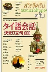 タイ語会話「決まり文句」600―タイ語の通になるための 単行本