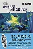 きらきら星をあげよう デビューセレクション (集英社文庫)