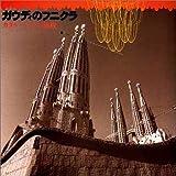 ガウディのフニクラ―カタルーニャの曲線 (INAX BOOKLET)