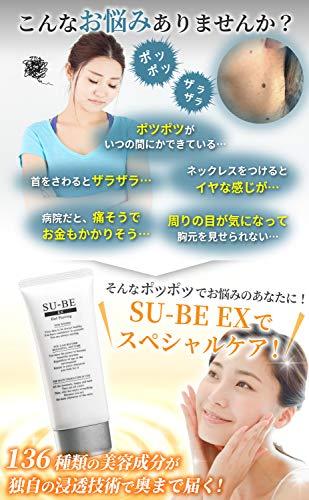 【新処方】SU-BEEX(スーベEX)老人性首イボ角質角質粒いぼケア杏仁オイルヨクイニン配合ホットピーリング40g(1個)